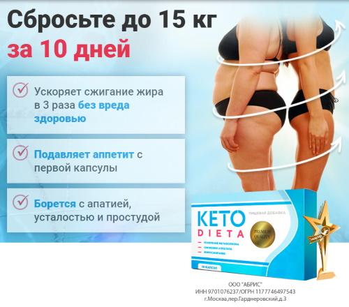 таблетки для кето диеты в Кисловодске