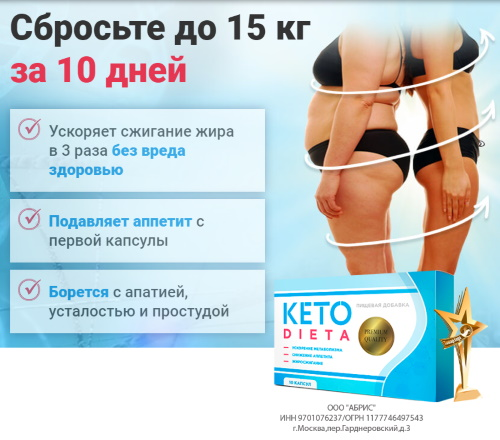таблетки для кето диеты в Балахне