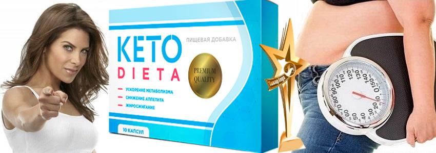 таблетки для кето диеты в Нижневартовске
