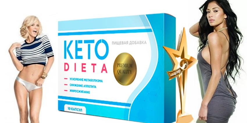 кето диета в Уфе