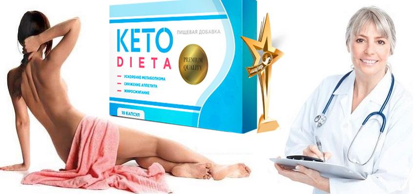 таблетки для кето диеты в Ухте