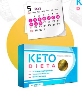 таблетки для кето диеты в Тихорецке